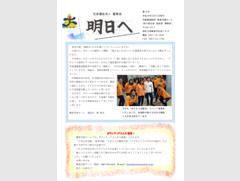 鎌倉児童ホーム広報誌【明日へ 15号】が完成いたしました。